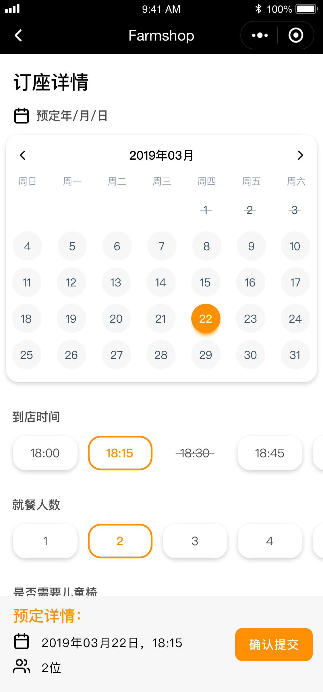 WaiterX Booking Screenshot